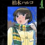 『花園メリーゴーランド』ネタバレ4巻!画バレ付きで今すぐ読める方法!