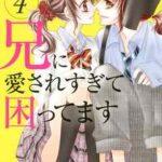 『兄コマ』漫画を無料4巻はzipをダウンロードするよりコレ!