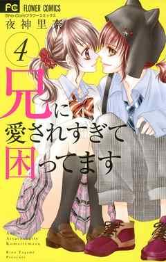兄こま 漫画 ネタバレ 4巻