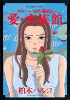 花園メリーゴーランド ネタバレ 3巻