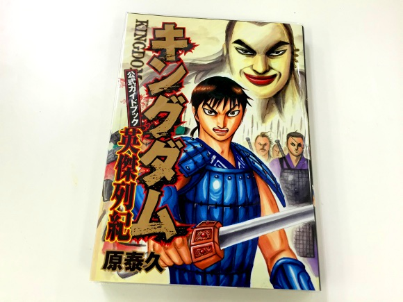 キングダム 漫画 43 巻 無料