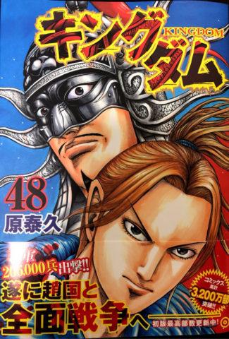 キングダム ネタバレ 48巻