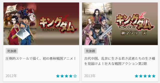 【キングダム】48巻はzip・rar・漫画村で無料ダウンロード可能?