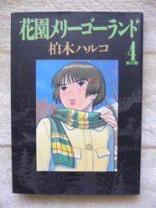 花園メリーゴーランド ネタバレ 4巻 画バレ