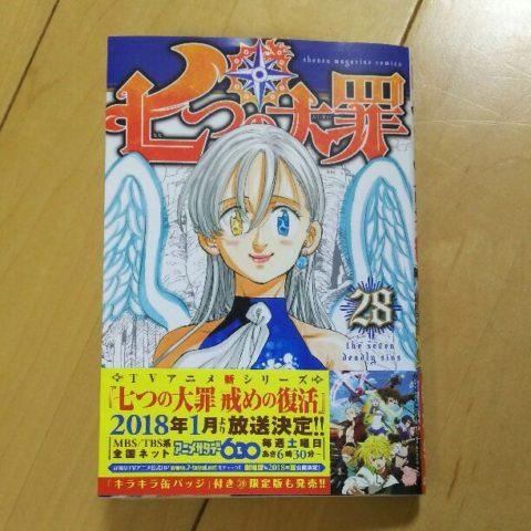 七つの大罪 ネタバレ 28巻