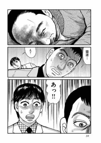 刑事ゆがみ 漫画 ネタバレ 1巻