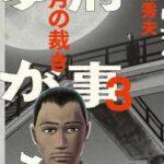 刑事ゆがみ漫画ネタバレ3巻!amazon以外で最安値で購入する方法も!
