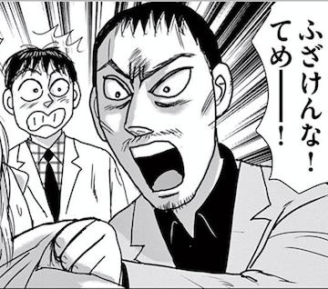 刑事ゆがみ 漫画 ネタバレ 2巻