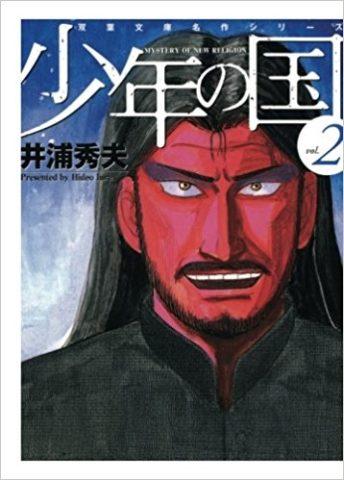 刑事ゆがみ 漫画 ネタバレ 3巻