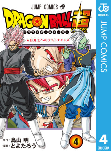 ドラゴンボール超 ネタバレ 漫画 28