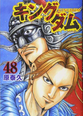 キングダム 最新刊 48巻 電子書籍