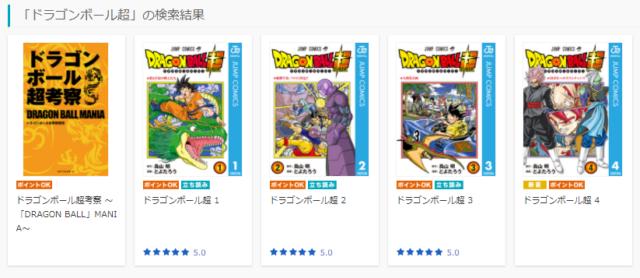 【ドラゴンボール超】漫画1巻初版zipで無料読み放題できる?