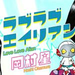 【ラブラブエイリアン】漫画ネタバレ1巻!zipより確実な無料試し読み方法も!