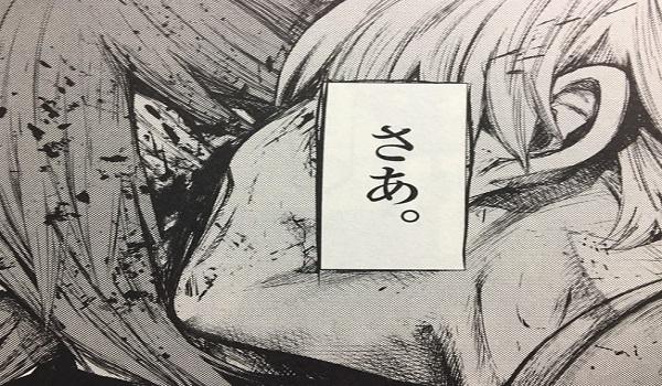 東京喰種 ネタバレ 154 画バレ