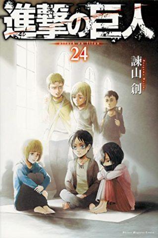 進撃の巨人 最新刊 24巻 ネタバレ
