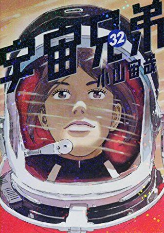 宇宙兄弟 最新刊 第32巻 ネタバレ