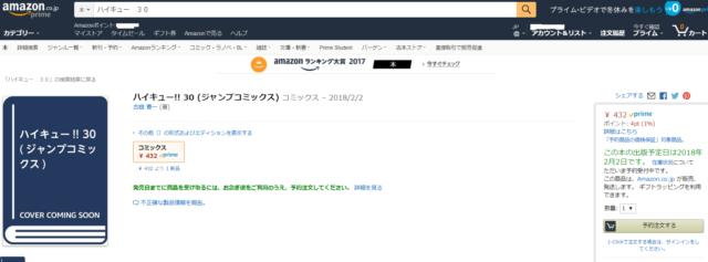 ハイキュー 最新刊 30巻 無料 電子書籍