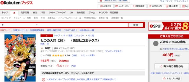 七つの大罪 29巻 無料 電子書籍