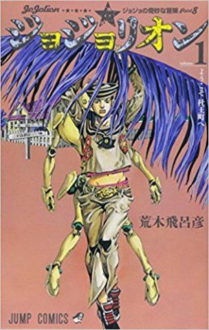 ジョジョリオン 最新刊 16巻 zip rar 無料 ダウンロード