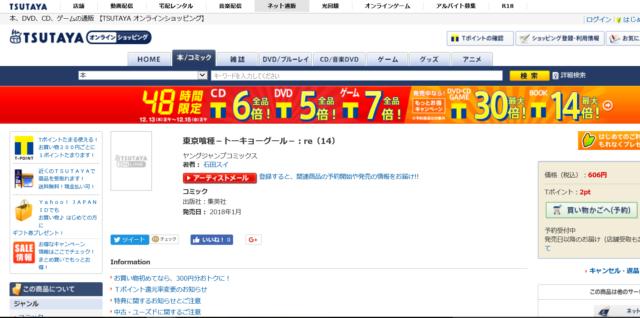 東京喰種 14巻 最新刊 発売日