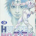 ハンターハンター最新刊34巻を無料で電子書籍で読む方法