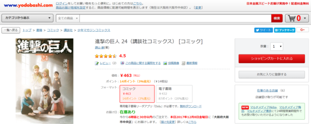 進撃の巨人 最新刊 24 無料