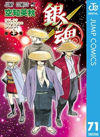 漫画「銀魂」第662話ネタバレ・感想!絶望の先に見えてきたものとは…!?
