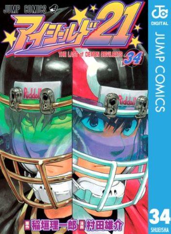 アイシールド21 漫画 34巻 zip rar 無料 ダウンロード
