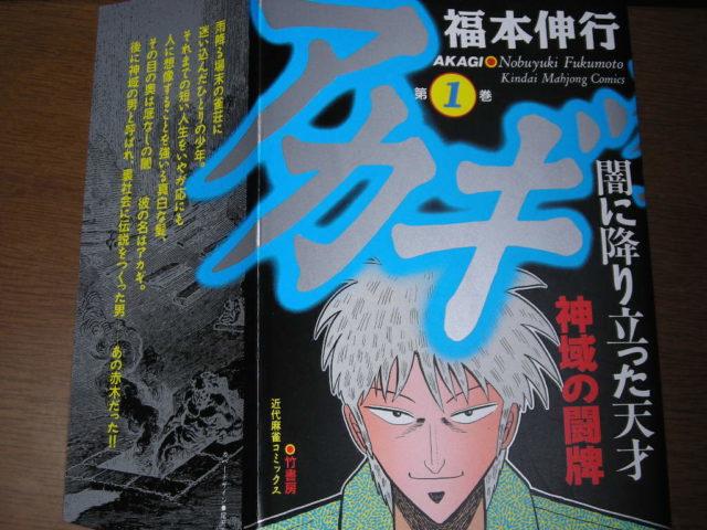 アカギ 漫画 全巻 無料 zip rar 漫画村 ダウンロード
