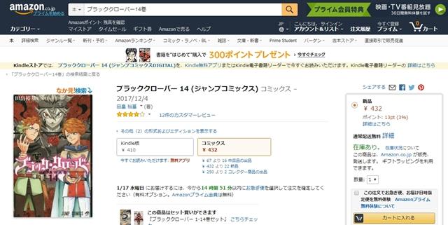 ブラッククローバー 14巻 無料 電子書籍