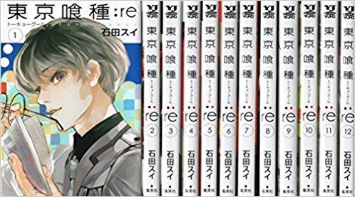 東京喰種:re最新刊15巻発売日と発売後無料で読める方法