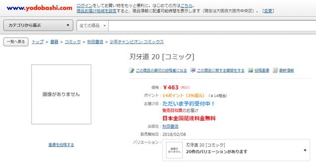 刃牙道  最新刊 20巻 無料 電子書籍