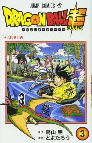 ドラゴンボール超 漫画 3巻 zip rar 漫画村 ダウンロード