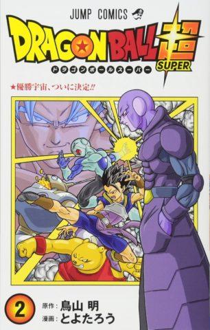 ドラゴンボール超 漫画 2巻 zip rar 漫画村 ダウンロード