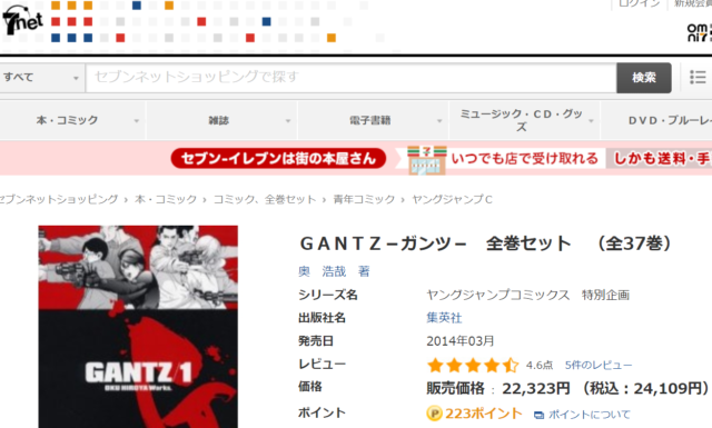 gantz 漫画 無料 全巻 zip