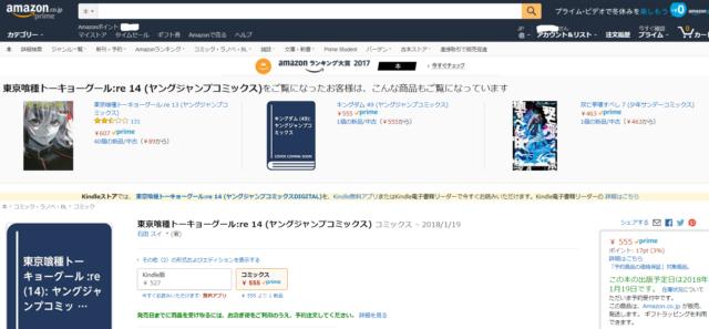 東京喰種 漫画 14巻 無料 電子書籍