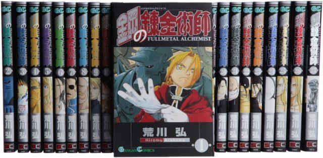 鋼の錬金術師 漫画 全巻 無料