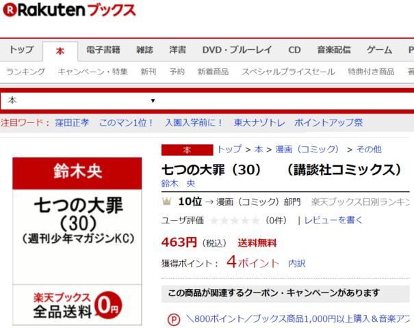 七つの大罪 最新刊 30巻 無料 電子書籍