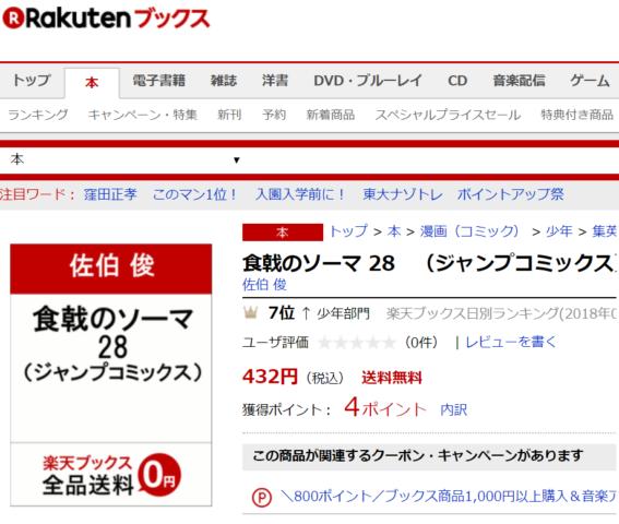 食戟のソーマ 最新刊 28巻 発売日