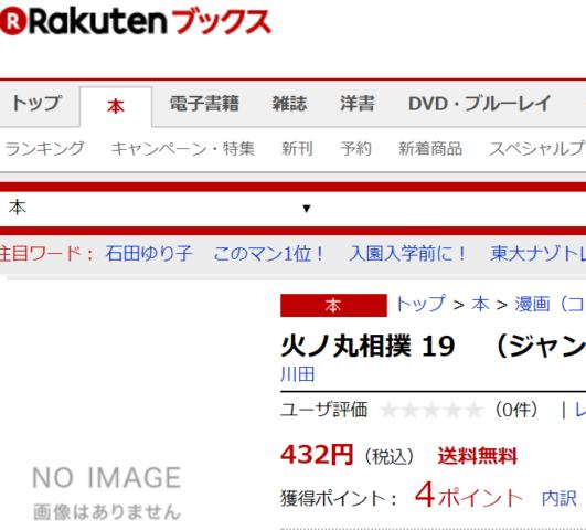 火ノ丸相撲 最新刊 19巻無料 電子書籍
