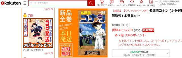 名探偵コナン 漫画 全巻無料