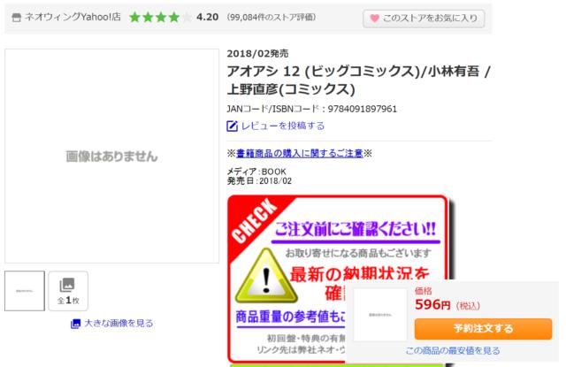 アオアシ 最新刊 12巻 無料 電子書籍