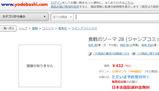 食戟のソーマ 28巻 無料 電子書籍
