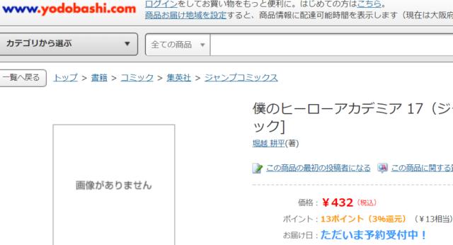 ヒロアカ 最新刊 17巻無料 電子書籍