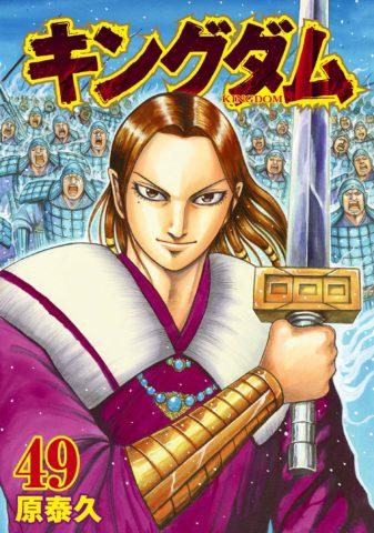 キングダム 最新刊 50巻無料 電子書籍アプリ