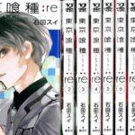 東京喰種:re 159 ネタバレ