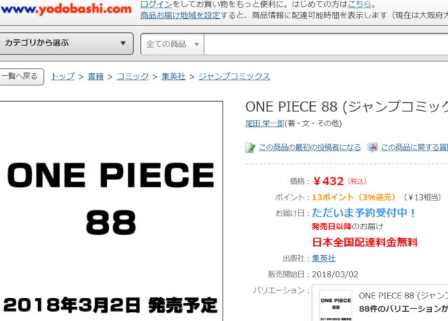 ワンピース 最新刊88巻 電子書籍