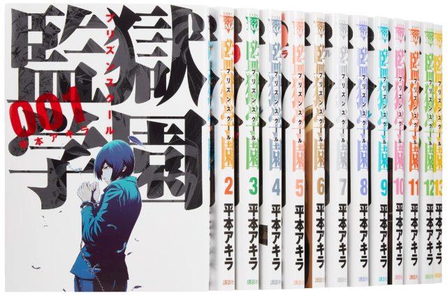 監獄学園 最新刊 28巻 発売日
