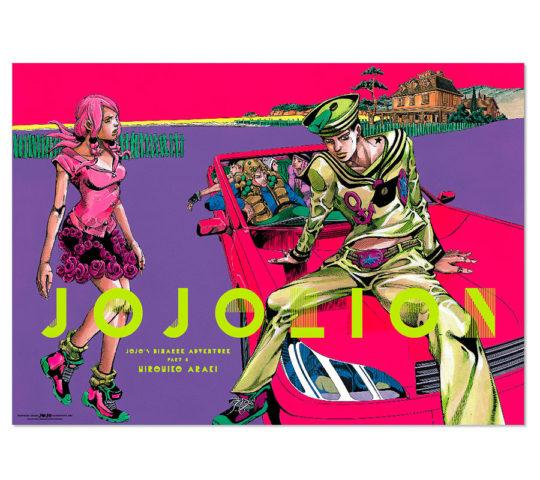 ジョジョリオン 最新刊18巻 無料 電子書籍