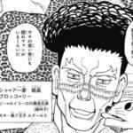 ハンターハンター最新379話ネタバレ・考察!旅団VSルイーニが実現?!